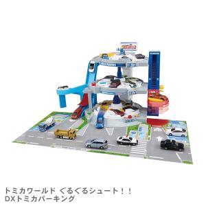 タカラトミー おもちゃ トミカワールド ぐるぐるシュート!! DXトミカパーキング 子供 玩具 キッズ 自動車 駐車場 誕生日 クリスマス
