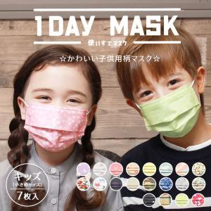 マスク 不織布 カラー TVで紹介 小さめ おしゃれ 子供用 女性用 柄入り 1DAYマスク 7枚入...