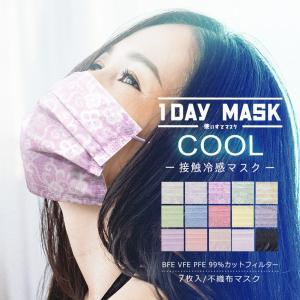 マスク 不織布 夏用 カラー 冷感 柄入り おしゃれ 1DAY 7枚入り 普通サイズ COOL レー...