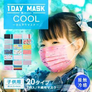 夏用 マスク 不織布 カラー 冷感 おしゃれ 1DAYマスク 7枚入り 小さめ COOL 花 レディ...