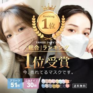 【個数制限無し】マスク 在庫あり やわらか不織布 50枚+1枚入 使い捨て ふつうサイズ 3層