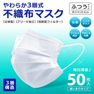 (今ならマスクベルトプレゼント) マスク ふつうサイズ メンズ レディース やわらか不織布 50枚入り 使い捨て 国内出荷  除菌 3層構造 ウイルス対策 z-craft