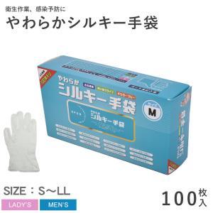 手袋 メンズ レディース やわらかシルキー手袋 ホワイト 白 ウイルス対策 ウイルス 新型 衛生 感染対策 予防 大人 子供 z-craft