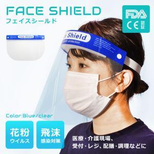 フェイスシールド フェイスガード メンズ レディース ウイルス対策 新型 花粉 飛沫 対策 予防 大人 子供 z-craft
