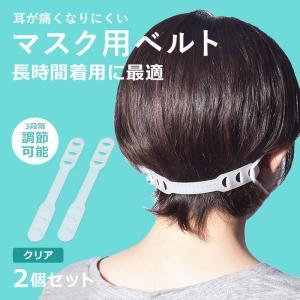 (メール便送料無料) マスク用ベルト メンズ レディース マスク用ベルト 2個セット ホワイト 白 ウイルス対策 ウイルス 新型 花粉 飛沫 対策 予防 z-craft