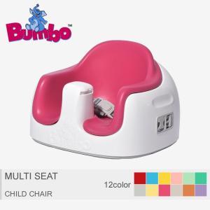BUMBO バンボ ベビーチェア チャイルドチェア マルチ シート MULTI SEAT ベビー(子供用)