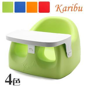 カリブ(KARIBU)より、トレイ付きソフトチェアです。赤ちゃんの背中やお尻のかたちに優しくフィット...