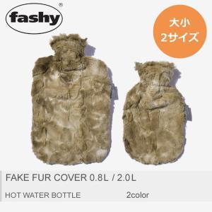 (店内全品クリアランス) FASHY ファシー 湯たんぽ フェイクファー カバー 2.0L 0.8L...