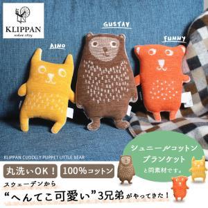 クリッパン KLIPPAN カドリー パペット リトル ベア ブラウン
