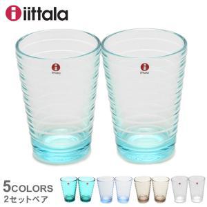 IITTALA イッタラ AINO AALTO アイノ・アアルト タンブラー ハイボール ガラス 330ml 2個 セット