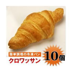 業務用冷凍パン クロワッサン 約19g×10個入 テーブルマーク 冷凍保存食品 冷凍食品 自然解凍可 食材