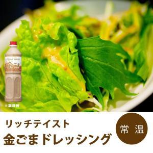 リッチテイスト金ごま ドレッシング 1L ケンコーマヨネーズ 胡麻 サラダに 味付け用 調味料 大容...