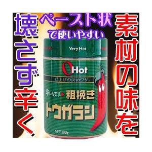 Oh!Hot グリーン 300g 富士食品工業 とうがらし 辛い からい 激辛 味付け 調味料 大容...
