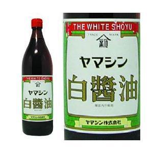 業務用 白醤油 900ml ヤマシン 食材 食品