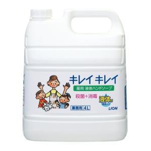 キレイキレイ薬用ハンドソープ4L ライオン [常温商品]|z-foods