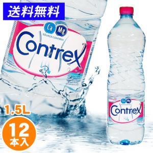 コントレックス 1500ml×12本 送料無料...