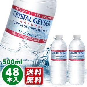 クリスタルガイザー 500ml×48本入 ミネラルウォーター...
