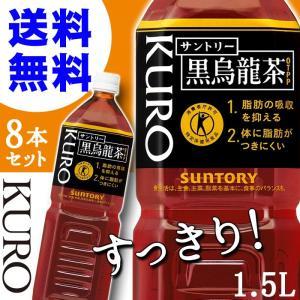 サントリー 黒烏龍茶 1.5L ペットボトル 1セット(8本)