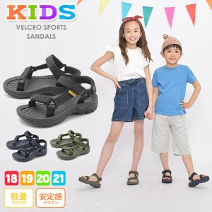 サンダル スポーツ ベルクロ キッズ ジュニア 子供靴 TO-311 スポーツサンダル スポサン ポイント消化 靴 ブランド|z-mall