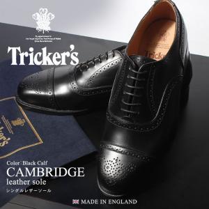 トリッカーズ CAMBRIDGE シングルレザーソール メンズ TRICKERS ブランド 靴 おし...