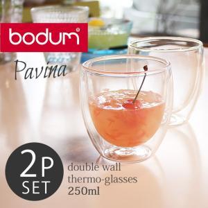 ボダム グラス パヴィーナ ダブルウォールグラス 0.25L 2個セット PAVINA 4558-1...