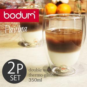 ボダム グラス パヴィーナ ダブルウォールグラス 0.35L 2個セット PAVINA 4559-1...