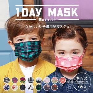 不織布マスク レディース キッズ ジュニア 子供 1DAY 7枚セット 小さめサイズ カラー 柄入り...