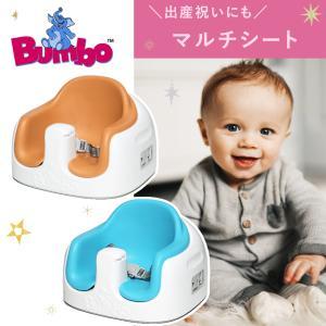 バンボ チャイルドチェア マルチ シート MULTI SEAT ベビー用品 子供用 BUMBO 赤ちゃん 椅子 イス 出産祝い ブランド|z-mall