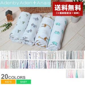 エイデンアンドアネイ おくるみ スワドル 4枚セット ベビー用品 ギフト プレゼント 赤ちゃん 出産祝い ブランド 人気|z-mall