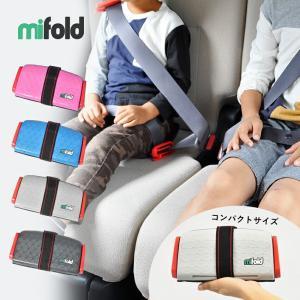 マイフォールド チャイルドシート キッズ ベビー ジュニア 子供 GRAB-AND-GO BOOSTER SEAT MIFOLD ブルー 青 ピンク ドライブ 車|z-mall
