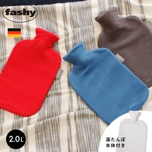 ファシー 湯たんぽ フリース HWB 6530 2.0L スタンダードカバー ポイント消化 FASH...