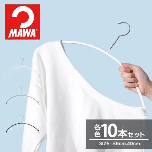 mawa ハンガー 10本セット エコノミック マワ まとめ買い 滑らない 新生活 収納 物干し ス...