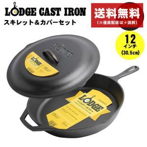 ロッジ スキレット カバー セット 12インチ フライパン LODGE 12inc 30.5cm キ...