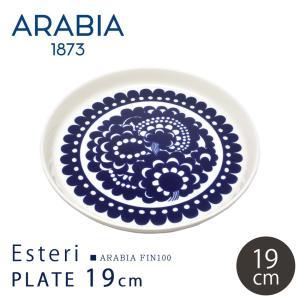 ESTERI PLATE 1024337 ■採寸 直径:19cm 高さ:2.5cm ※実際の商品を採...