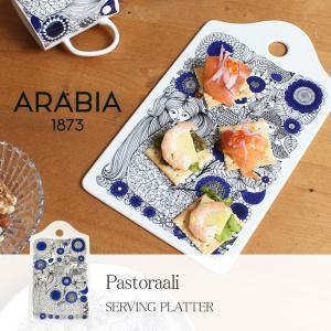 アラビア 食器 おすすめ パストラーリ サービングプラター PASTORAALI 1026263 ARABIA 北欧雑貨 人気 おしゃれ キッチン用品|z-mall
