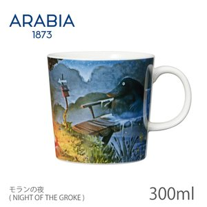 ARABIA アラビア マグカップ ムーミン マグ 300ml MOOMIN MUG モランの夜 NIGHT OF THE GROKE 秋 2019 記念モデル ムーミン谷のなかまたち キッチン用品 食器|z-mall