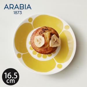 アラビア 食器 スンヌンタイ ARABIA SUNNUNTAI ソーサー プレート 16.5cm イエロー 黄色 復刻 北欧雑貨 キッチン用品 丸皿 フィンランド 陶器 花柄 1028188|z-mall