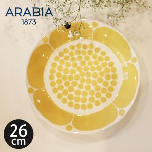 アラビア 食器 おすすめ スンヌンタイ ARABIA SUNNUNTAI プレート 26cm イエロー 黄色 復刻 北欧雑貨 キッチン用品 丸皿 フィンランド 陶器 花柄 1028201 ギフト|z-mall