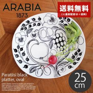 アラビア 食器 おすすめ オーバルプレート 25cm 006666 PARATIISI キッチン用品 新生活 ギフト プレゼント ARABIA 北欧雑貨|z-mall