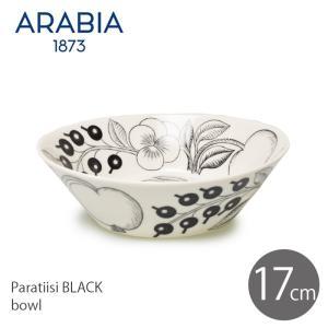アラビア パラティッシ ボウル 17cm PARATIISI BOWL 17cm 食器 おすすめ 1005400 ARABIA 北欧雑貨 人気 おしゃれ キッチン用品 新生活 ギフト プレゼント|z-mall