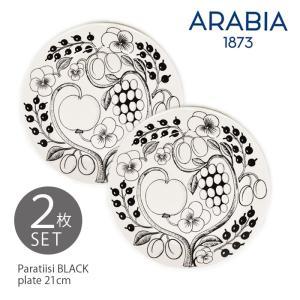 アラビア 食器 ブラックパラティッシ プレート 21cm 2枚 セット 【箱なし】 ARABIA P...