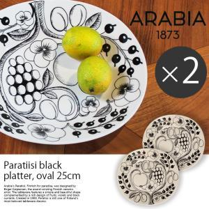 アラビア 食器 おすすめ オーバルプレート 25cm 2枚セット PARATIISI キッチン用品 新生活 ギフト プレゼント ARABIA 北欧雑貨|z-mall