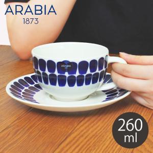アラビア 食器 おすすめ トゥオキオ ティーカップ&ソーサー セット 260ml 北欧雑貨 人気 おしゃれ ARABIA キッチン用品 新生活 ギフト プレゼント|z-mall