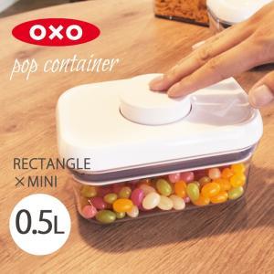 1071402 POP CONTAINER RECTANGLE MINI 0.5L  [単位(cm)...