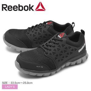 REEBOK WORK リーボックワーク 安全靴 レディース サブライト クッション ワーク アロイ セーフティートゥ RB041 z-sports