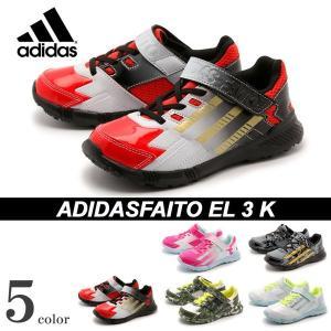 アディダス adidas アディダスファイト EL 3 K スニーカー キッズ