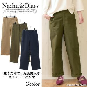 チノパン ナチュ&ダイアリー NACHU&DIARY...