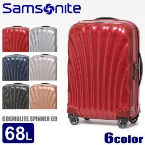 サムソナイト SAMSONITE コスモライト3.0 スピナ...