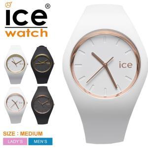 ICE WATCH アイスウォッチ 腕時計 アイス グラム ICE GLAM メンズ レディース ア...