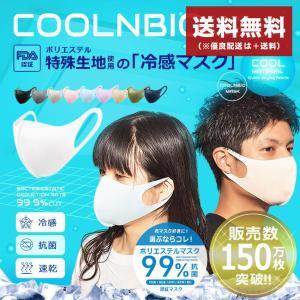 【ゆうメール便可】 マスク 夏用 冷感 ホワイト ブラック クールンビオ メンズ レディース COOLNBIO 白 黒 ウイルス対策 ウイルス 新型 冷感触感